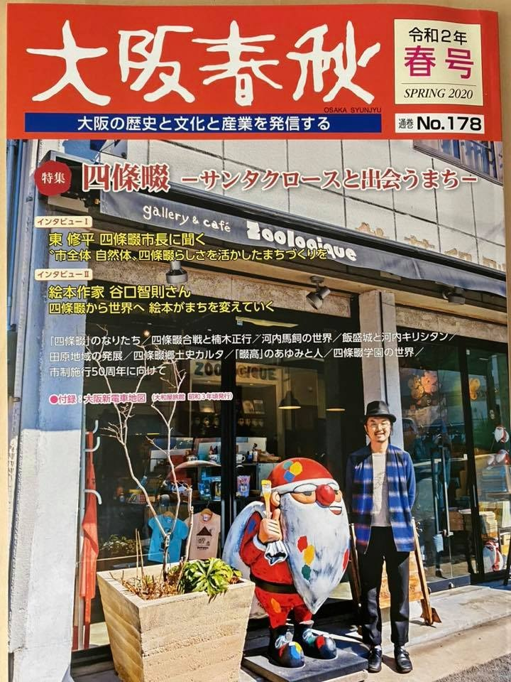 雑誌大阪春秋表紙